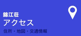 錦江荘へのアクセス