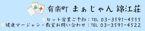 有楽町 まぁじゃん錦江荘
